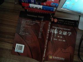 國際金融學 第二版