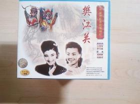 京剧光盘  樊江关(言慧珠,李玉茹)----中国京剧音配像精粹