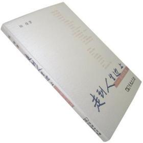 走到人生边上 自问自答 杨绛 精装 书籍 绝版珍藏