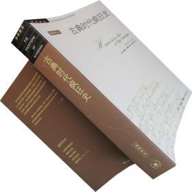 古典时代疯狂史 米歇尔·福柯 书籍 绝版珍藏