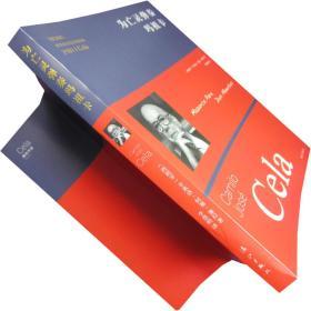 为亡灵弹奏玛祖卡 为亡灵弹奏 塞拉 诺贝尔文学 正版书籍