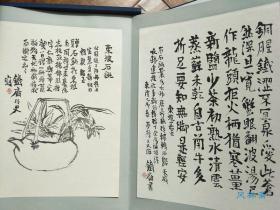 木版画2枚 富冈铁斋 墨戏其十一 苏东坡石铫壶图 日本茶道挂物