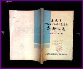 广东省中西医结合治疗急腹症资料汇编    1978