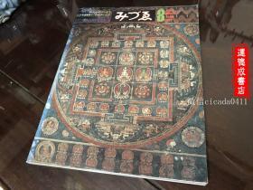 G-0602海外图录 日本80年代美术杂志 特集 中国西藏的曼陀罗佛教美术佛画壁画艺术《阿尔比寺金刚界以曼陀罗为中心记录》开本30*22厘米