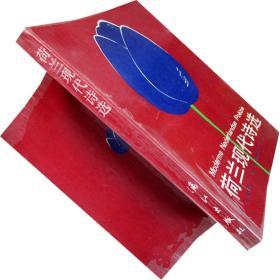 荷兰现代诗选 柯雷 诗歌书籍 先锋诗歌 马高明 书籍 绝版珍藏