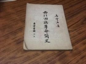 西北回族革命简史(封面马志新签名)