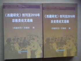 《西藏研究》创刊至2010年历史类论文选编