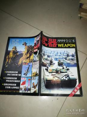 武器 1999年合订本  + 武器(2000年1,2,3)4,5  6 7,8,9    11,12)+ 兵器2001年10本