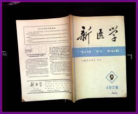 新医学  1978 9 韩英林签
