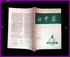 新中医1974第四期有毛语录 韩英麟签
