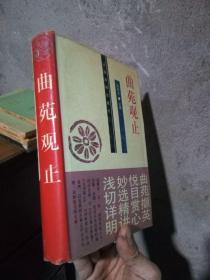 曲苑观止 全一册 1997年一版一印6000册 精装带书衣 品好干净