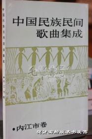 中国民族民间歌曲集成  内江市卷