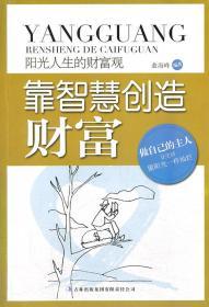 阳光人生书系·靠智慧创造财富:阳光人生的财富观