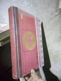 世界著名电影剧本选:第一分册(苏联分册) 1985年一版一印 精装 品好  轻微霉迹黄斑