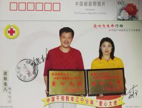 """牡丹邮资片、中国干细胞库辽宁分库""""爱心大使""""、赵本山、王楠"""