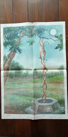 1960年出版印刷 彩色宣传画 2开 《猴子捞月亮》戈湘岚 绘