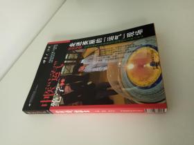 """中医人沙龙(第12辑):中医""""运气""""绝学专号"""