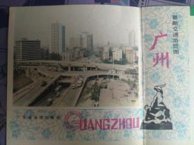 【旧地图】广州最新交通游览图 4开  1985年版