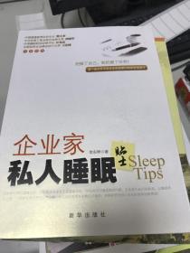 正版现货! 企业家私人睡眠贴士9787501190331