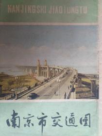 【旧地图】南京市交通图 4开  1981年版