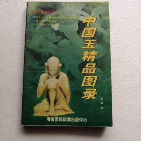 中国玉精品图录。