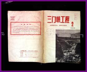 三门峡工程1959 2 油印资料