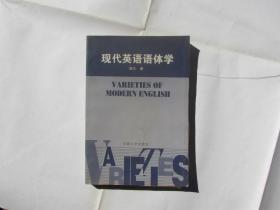 现代英语语体学