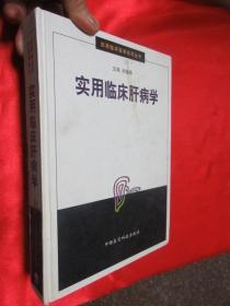 实用临床肝病学   【16开,硬精装】