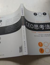 CEO思考法