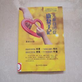 儿童自闭症康复手记  馆藏书