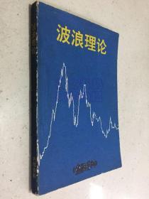 波浪理论(金融股市 期货 外汇 黄金等工具书)