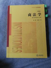商法學(第四版)
