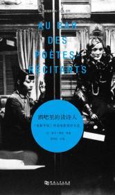 酒吧里的读诗人——《电影手册》华语电影批评文选