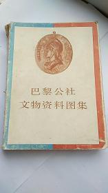 巴黎公社文物资料图集 馆藏