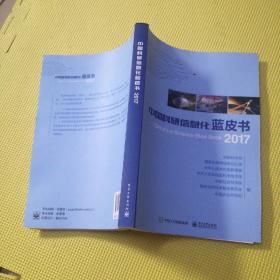 中国科研信息化蓝皮书2017