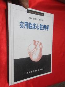 实用临床心脏病学  【16开,硬精装】