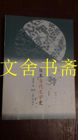 日本当代文学史