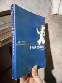 中国各体文学理论史丛书:中国古典戏剧理论史(修订版) 2005年一版一印  未阅美品 自然旧