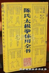 陈氏太极拳体用全书