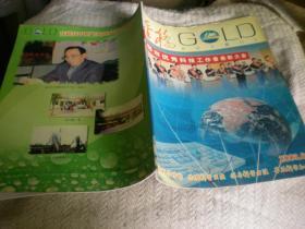 金桥 2003年11 铜版纸彩印