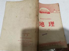 湖北省中学试用课本 地理 下册