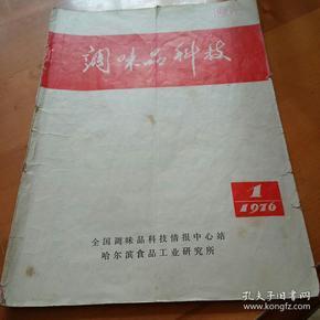 调味品科技1976创刊号