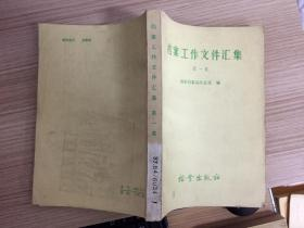 档案工作文件汇集 第一集