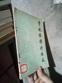 费晓楼传神佳品 1959年一版一印4040册  馆藏内页完好 书扉略磨损