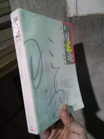 中国书论辑要 2000年2版1印5000册  近全品 覆膜本