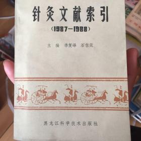 针灸文献索引(1987 -1988