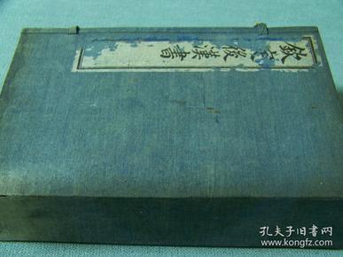 钦定后汉书    1905年/8册全/函装/线装