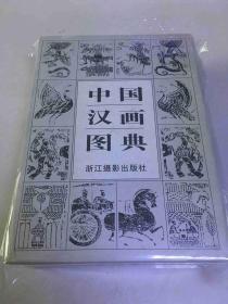 中国汉画图典 硬精装 有函套