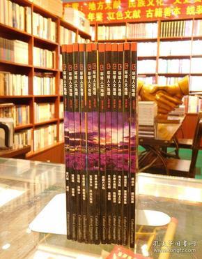 国家人文地理2013年 1-12 (12本合售 )