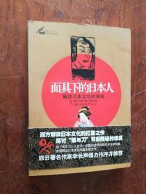 【正版;面具下的日本人:解读日本文化的真相  1版1